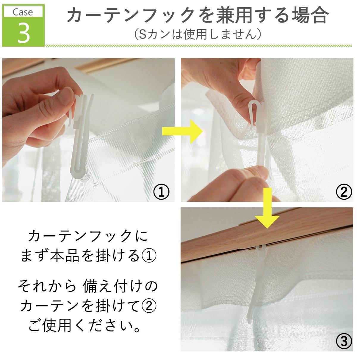 断熱カーテンライナー取り付け方法3