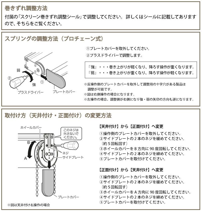 取付方法6