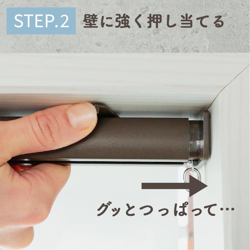STEP2壁に強く押し当てる