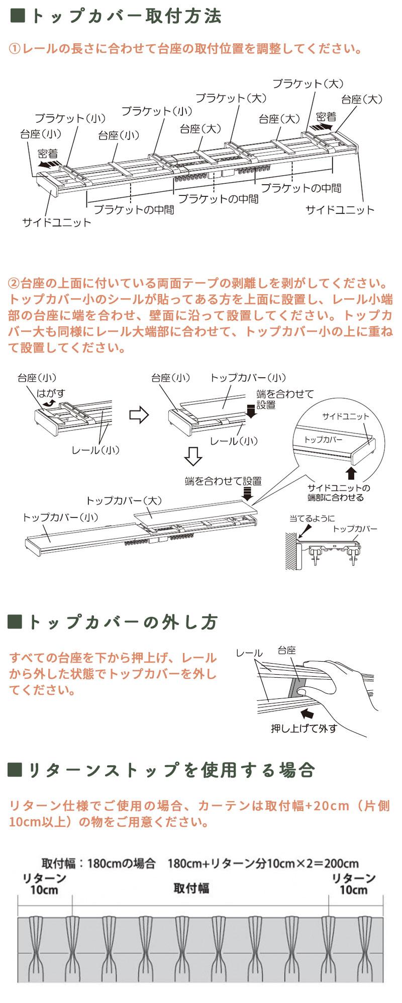 トップカバー付き伸縮カーテンレール グレンディアス 取付方法01
