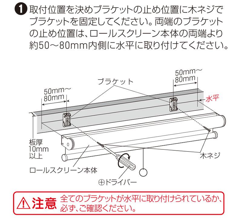 透明ロールスクリーン プルコード式取付方法1 正面付