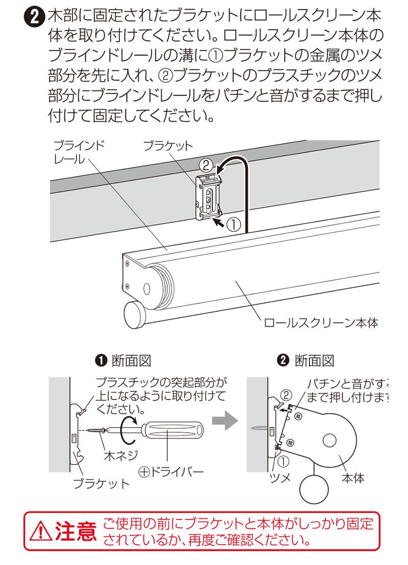 透明ロールスクリーン プルコード式取付方法2 正面付