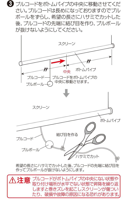 透明ロールスクリーン プルコード式取付方法3 正面付