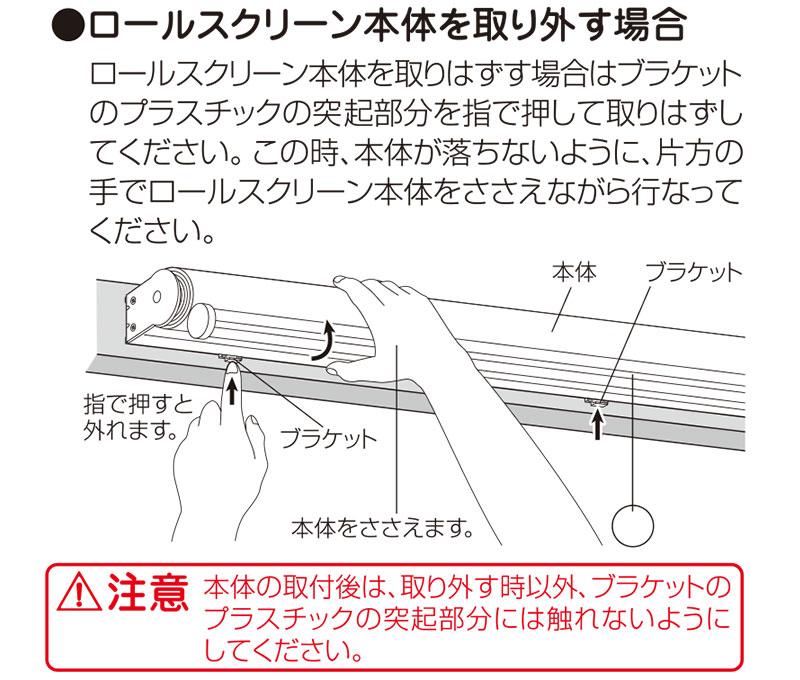 透明ロールスクリーン プルコード式取付方法 正面付4