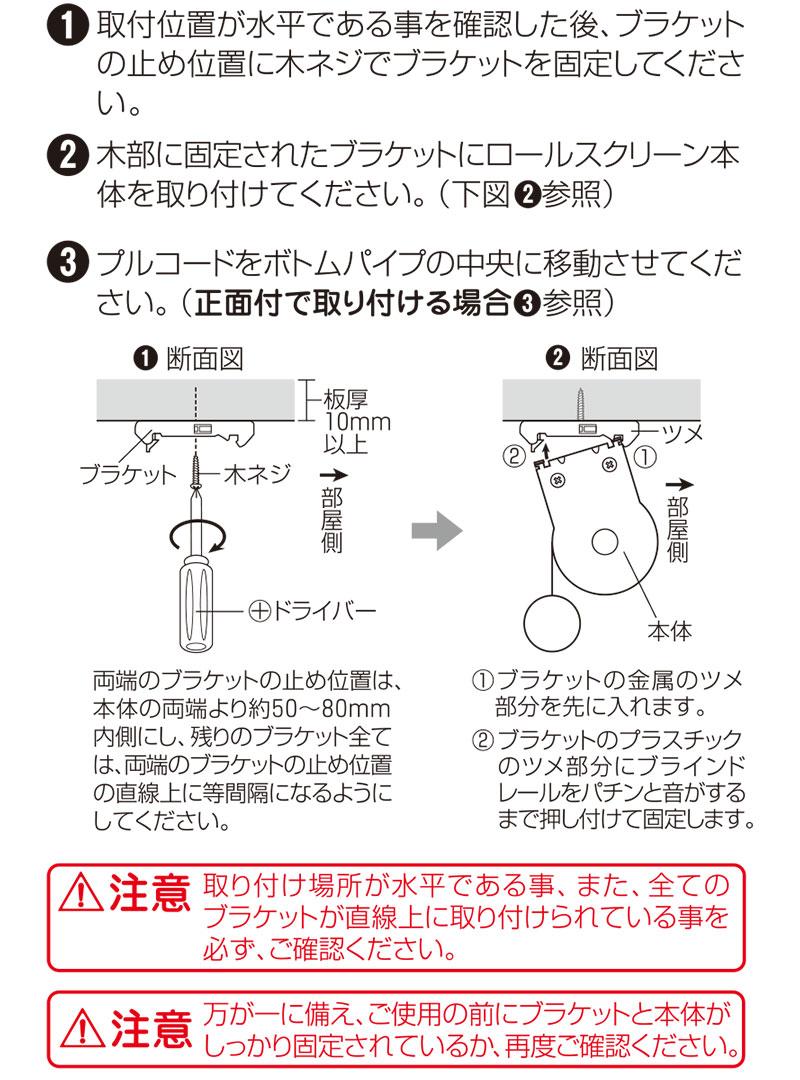 透明ロールスクリーン プルコード式取付方法5 天井付