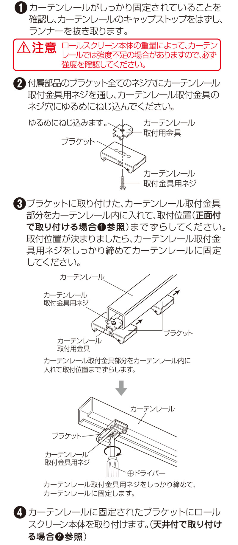 透明ロールスクリーン プルコード式取付方法6 カーテンレール
