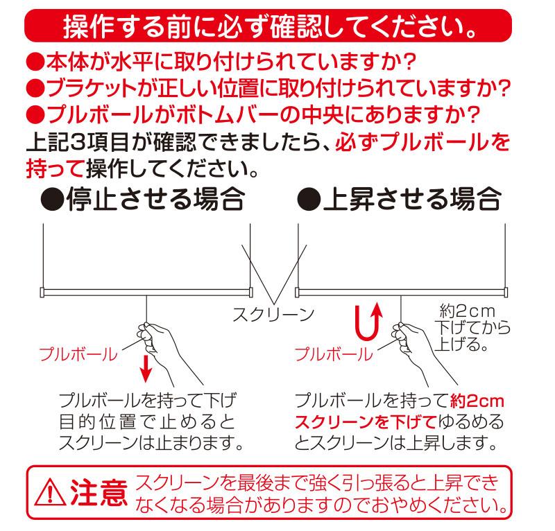 透明ロールスクリーン プルコード式 操作方法