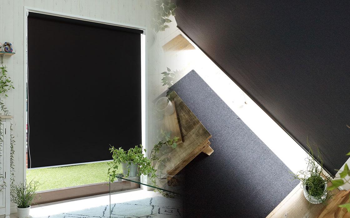 黒(ブラック)のロールスクリーン