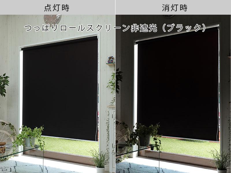 つっぱりロールスクリーン非遮光タイプ 黒