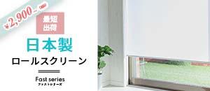 日本製短納期ロールスクリーン