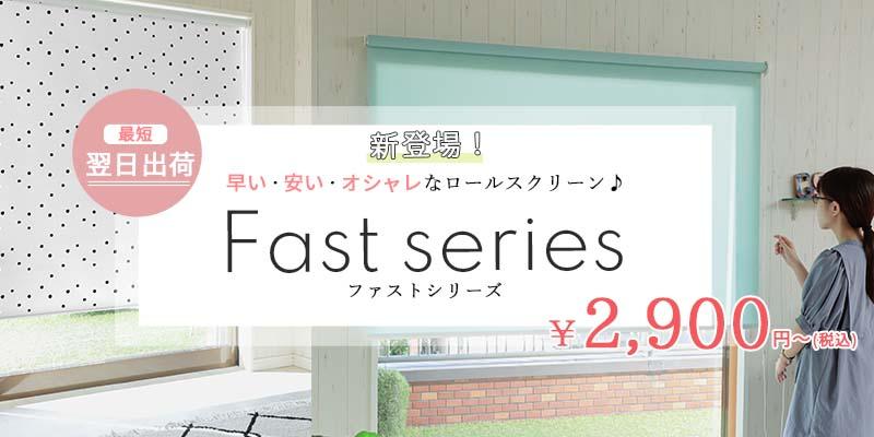 日本製短納期ロールスクリーン ファスト