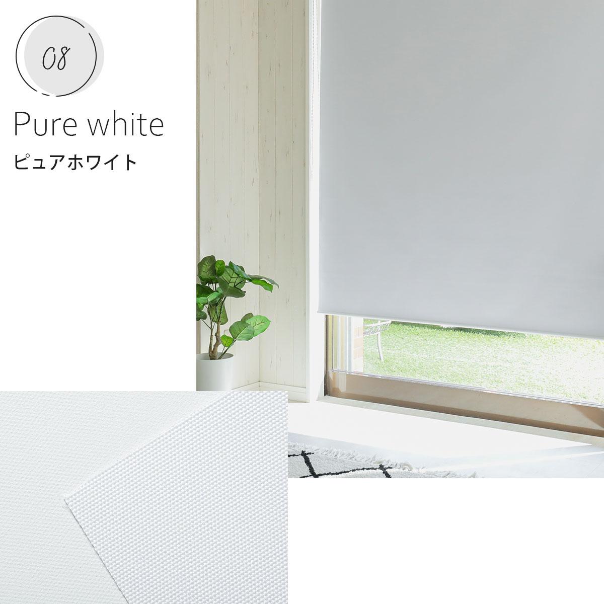 定番のシンプルカラーピュアホワイト