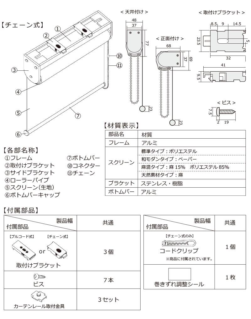 商品詳細図