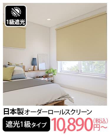 日本製オーダーロールスクリーン 1級遮光タイプ