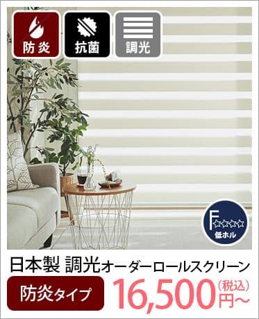 日本製調光ロールスクリーン
