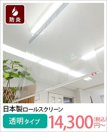 日本製透明ロールスクリーン