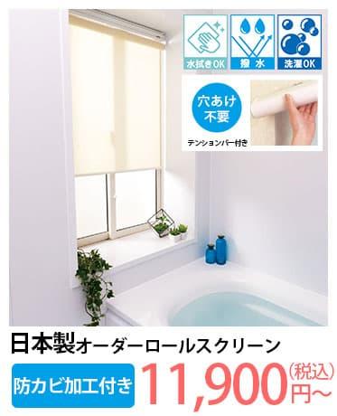 浴室にピッタリの日本製オーダーロールスクリーン 『ココルン 浴室』