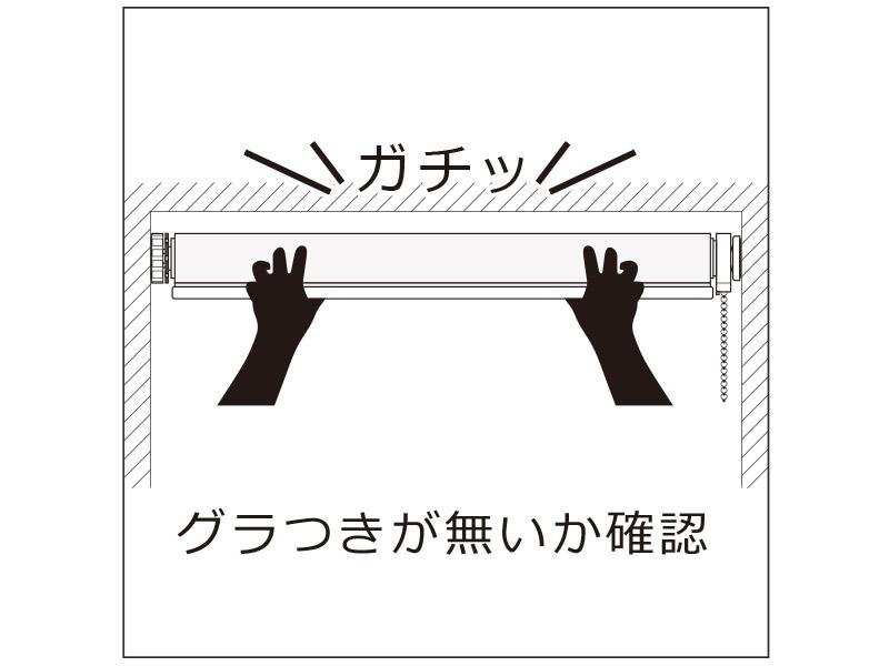 左右へテンションが掛かり、本体が固定されているのを確認してください。