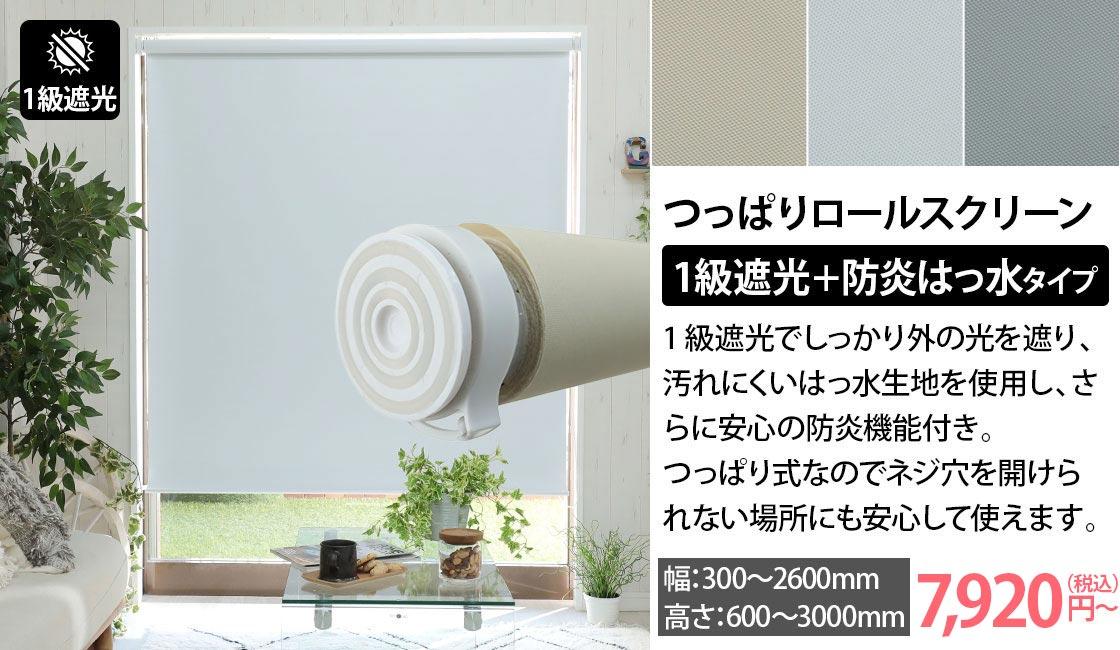 一級遮光+防炎防汚 つっぱりロールスクリーン