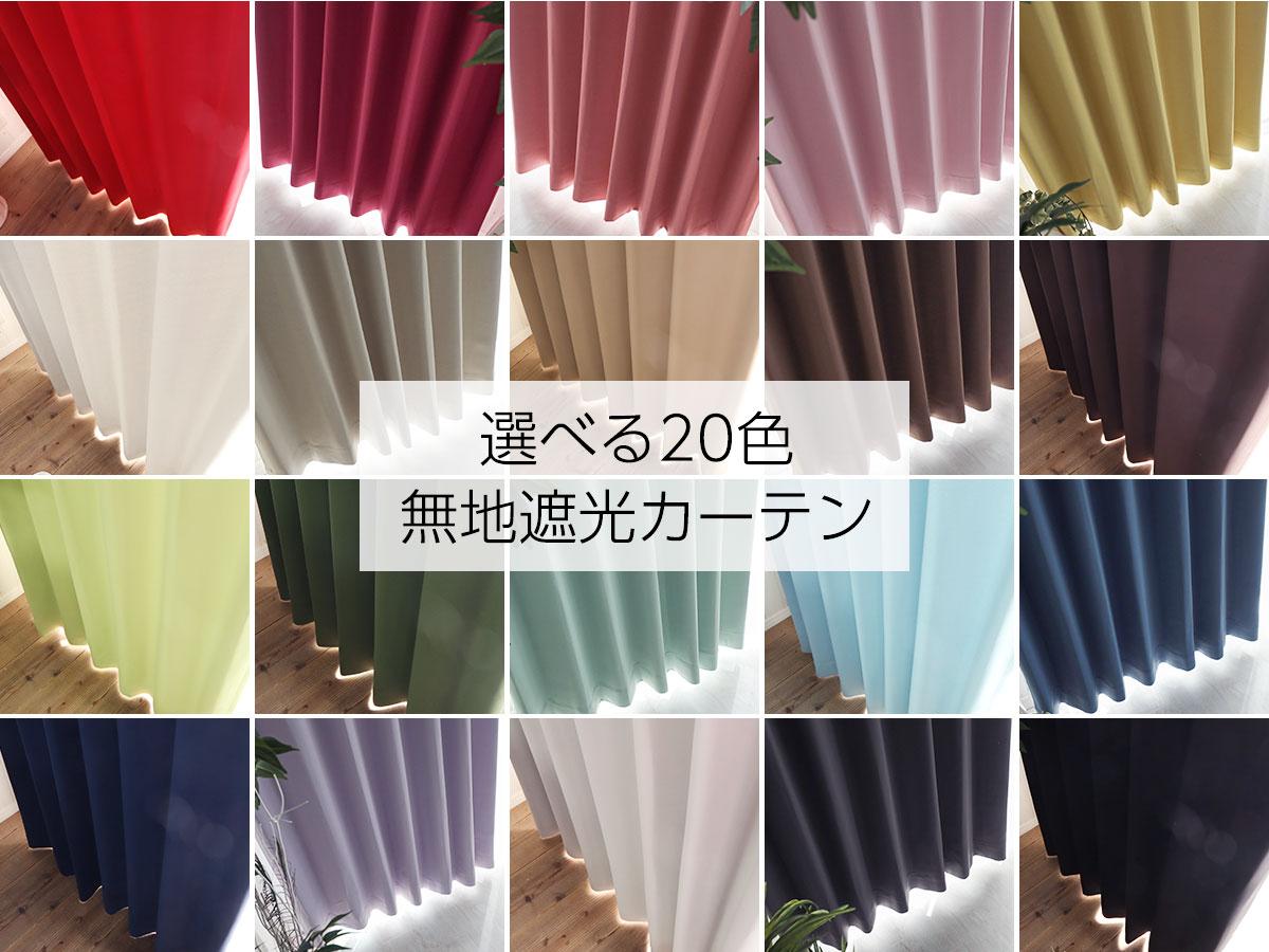 20色の遮光カーテン「ホリデー」