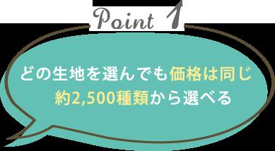 おすすめポイント1