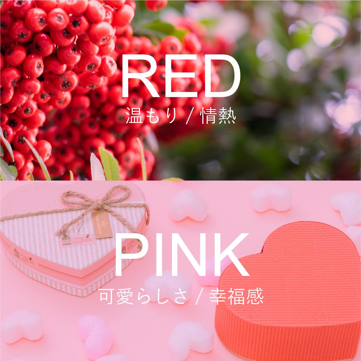 レッド・ピンク系カーテン