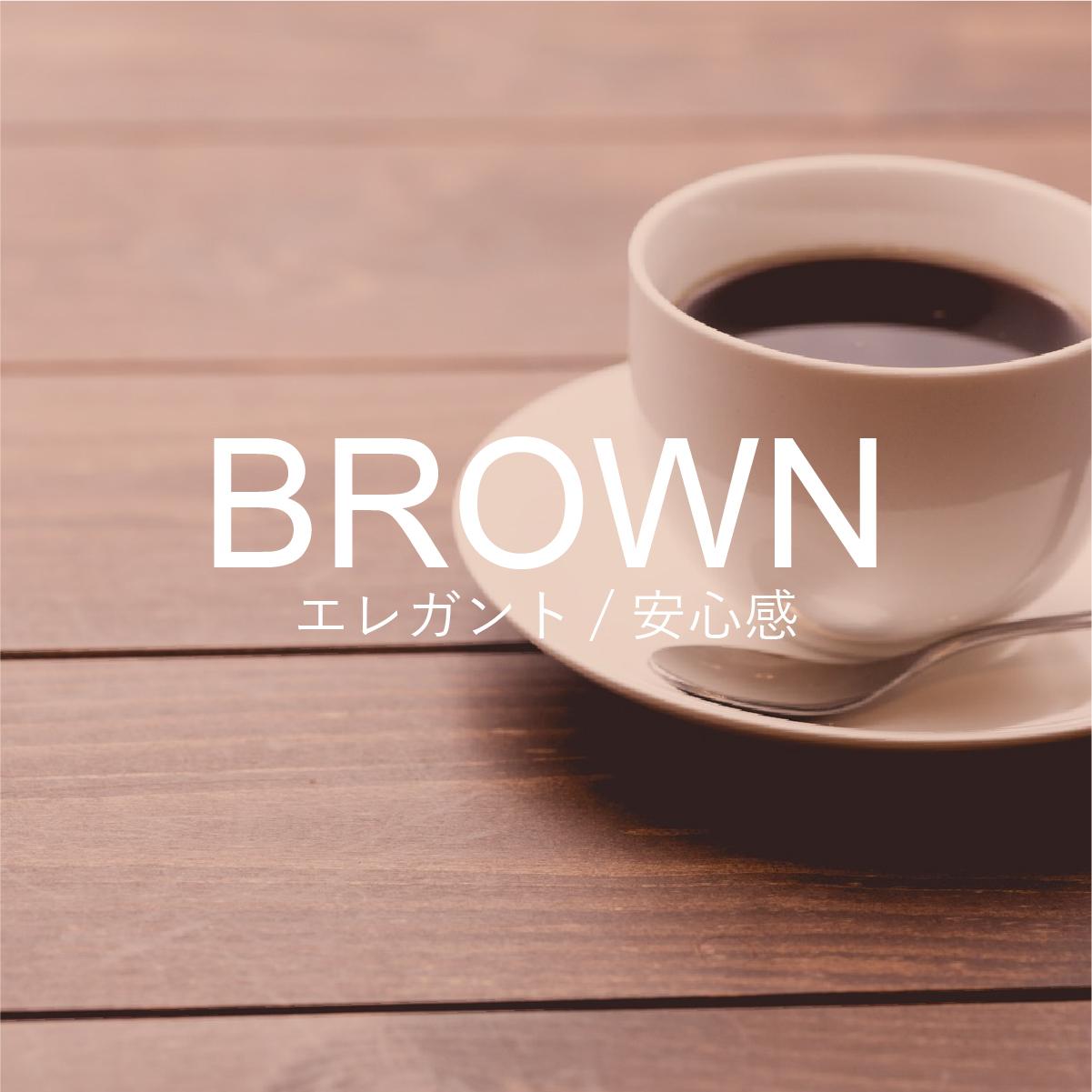 ブラウン系カーテン