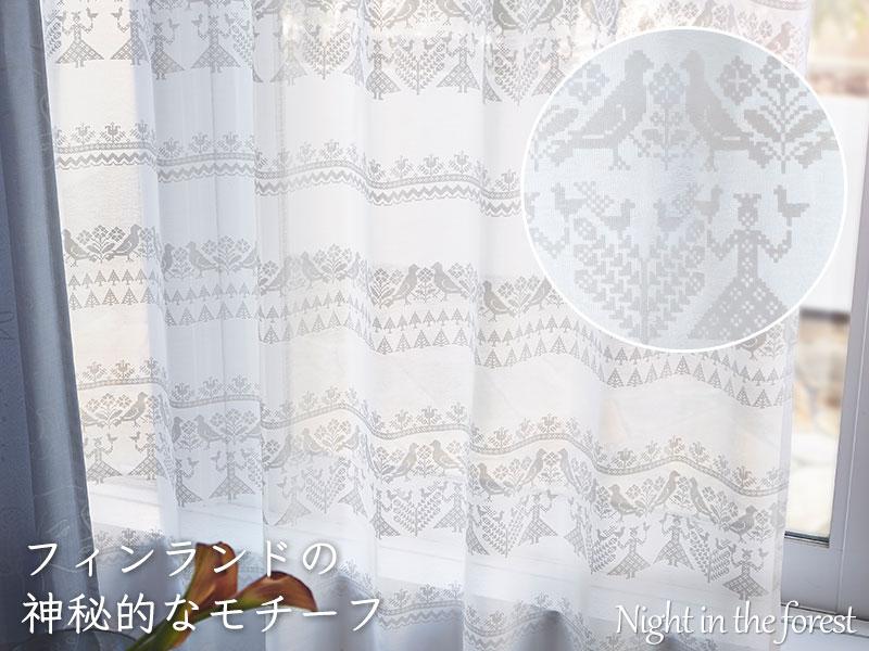 サーナヤオッリ カーテン