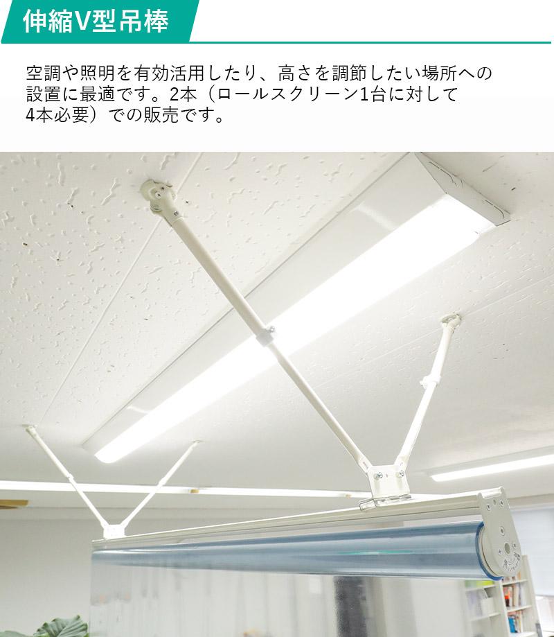 伸縮V型吊棒 透明ロールスクリーン