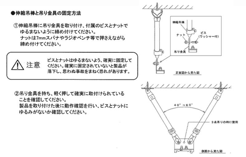 伸縮V型吊棒 取り扱い説明