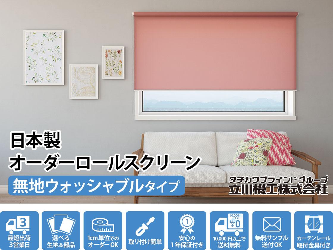 日本製オーダーロールスクリーン1