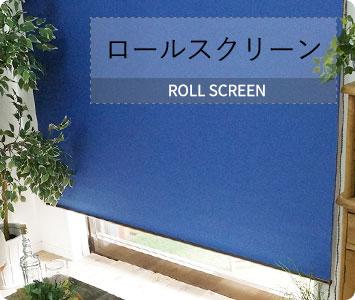 ロールスクリーン