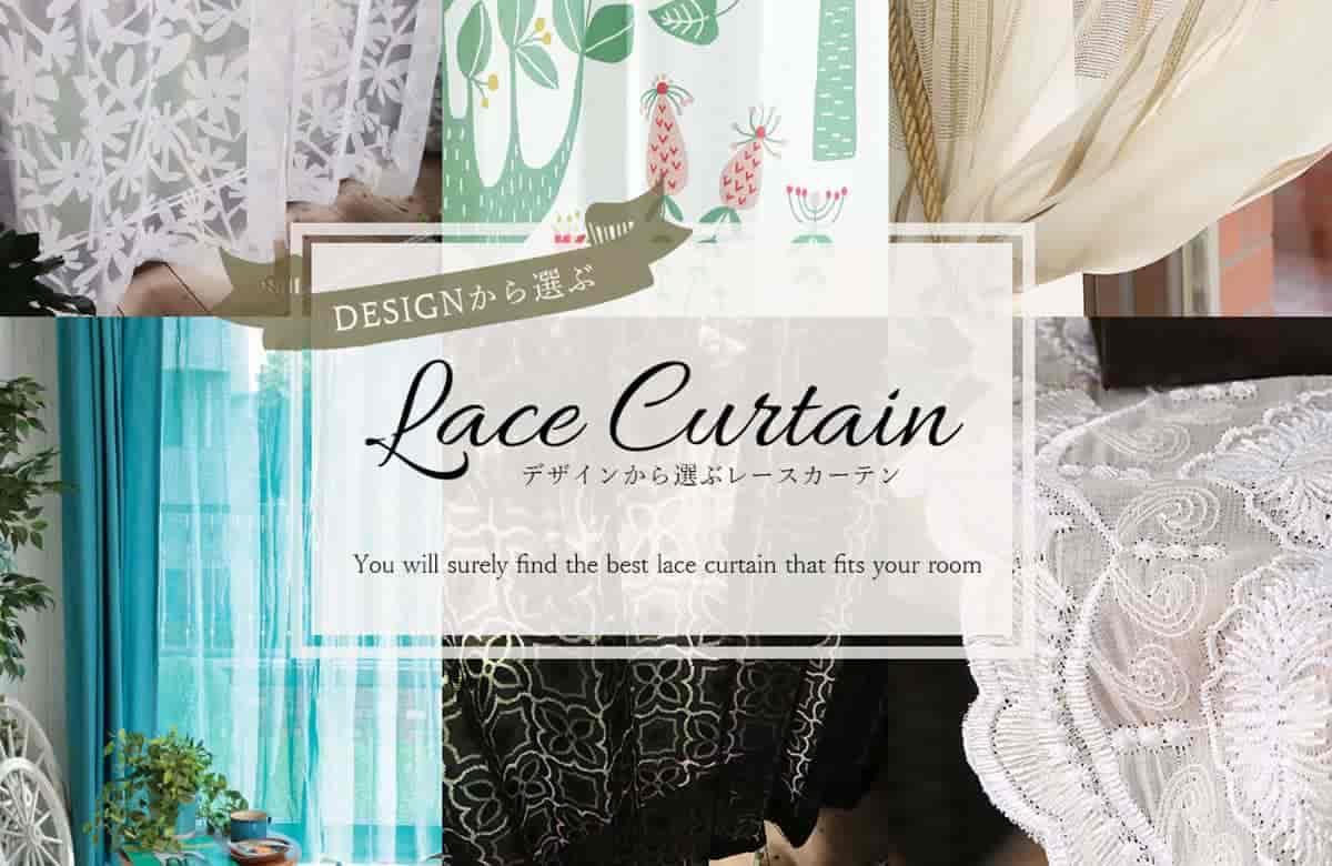 デザインから選ぶレースカーテン