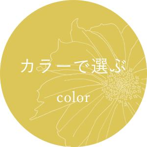 カラーから選ぶカーテン