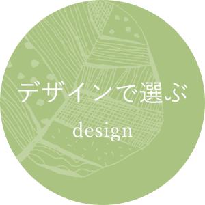 デザインから選ぶカーテン