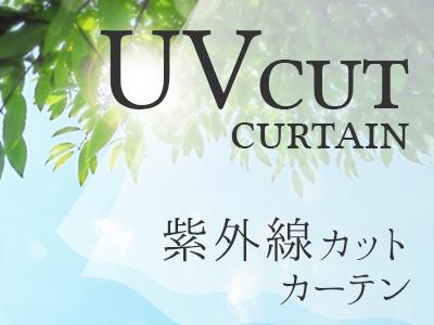 UVカットレース