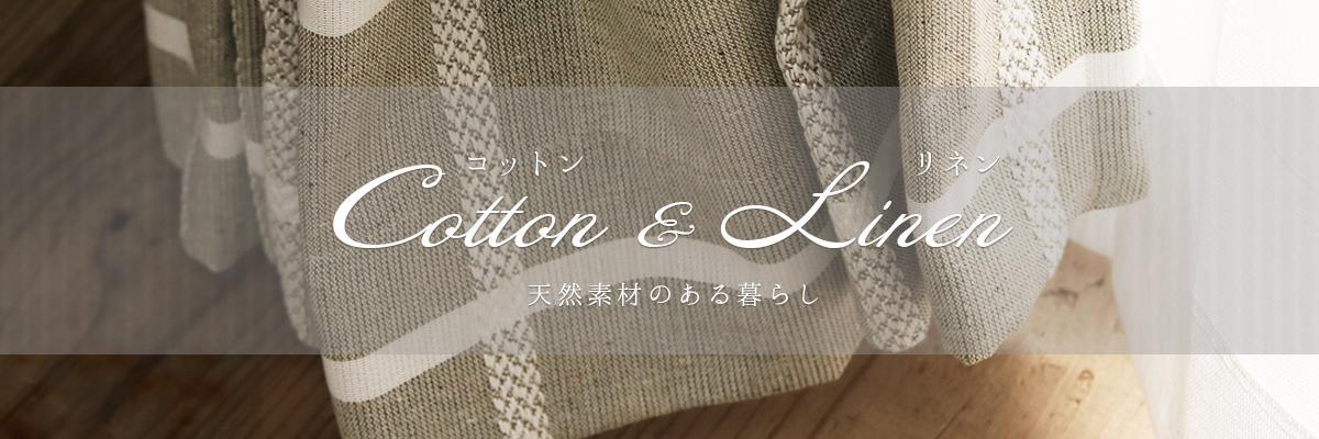 コットン&リネン 天然素材カーテン