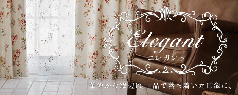 エレガント 花柄カーテン