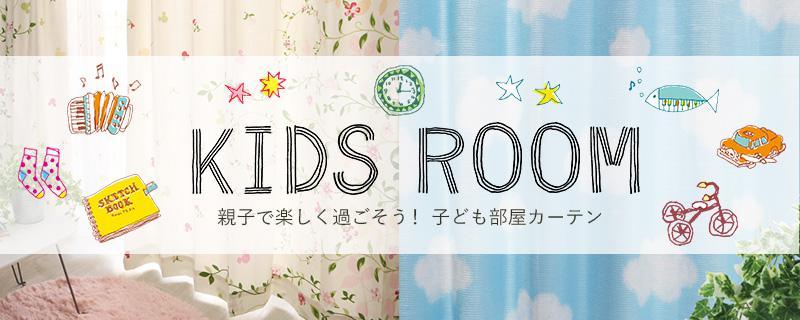 子供部屋にキッズ・カジュアルカーテン