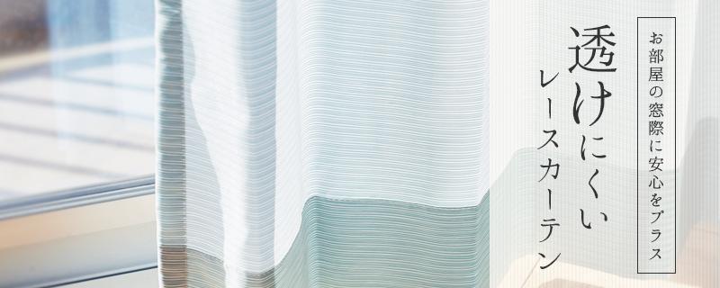 透けにくいカーテン