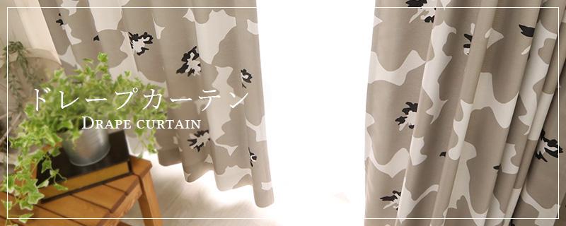 デザイン豊富!機能豊富なドレープカーテン