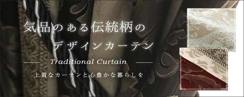 トラディショナルカーテン