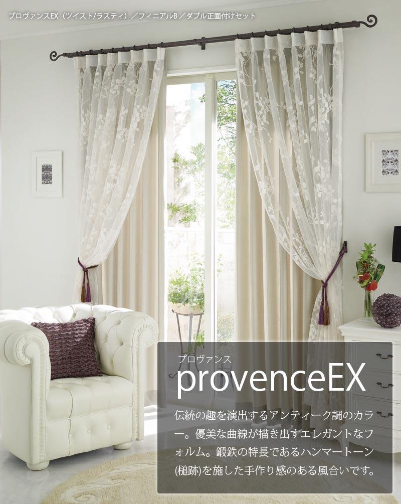 プロヴァンスEX
