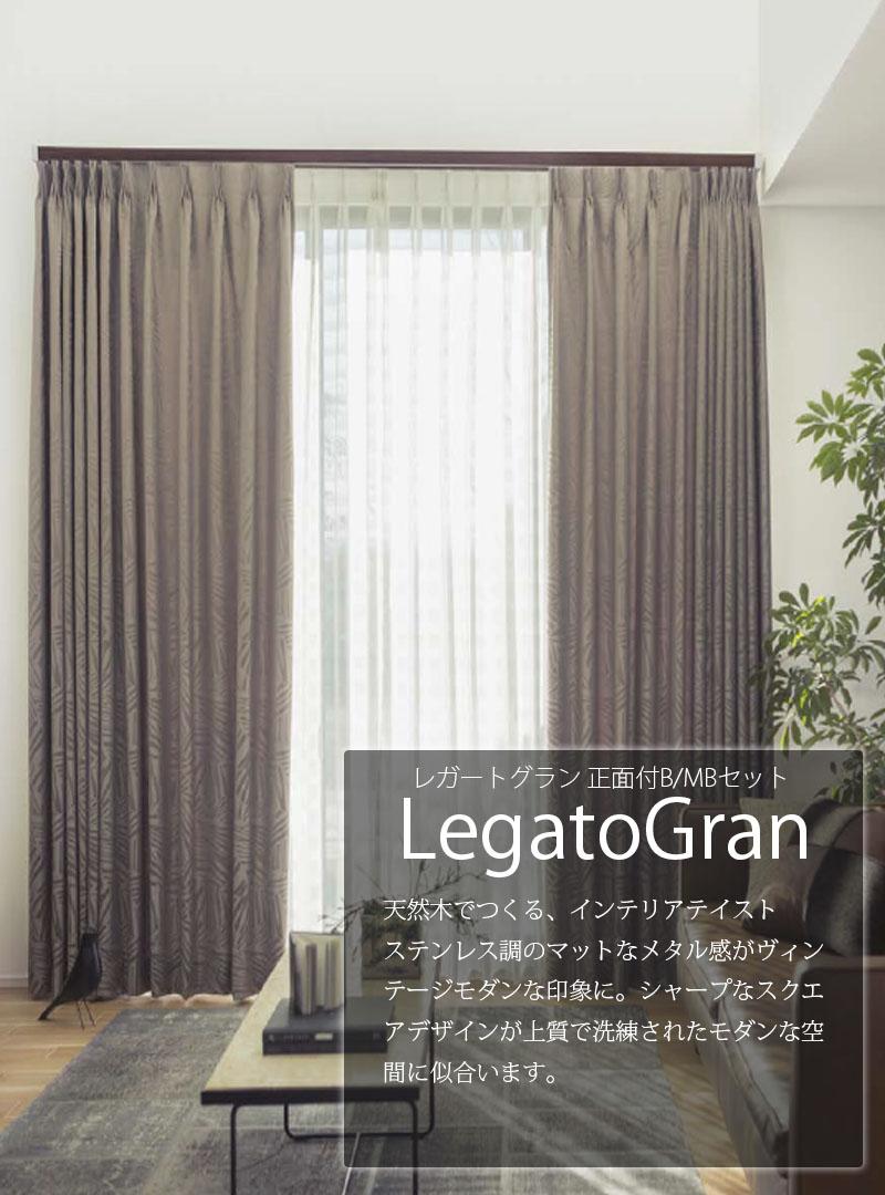 レガートグラン