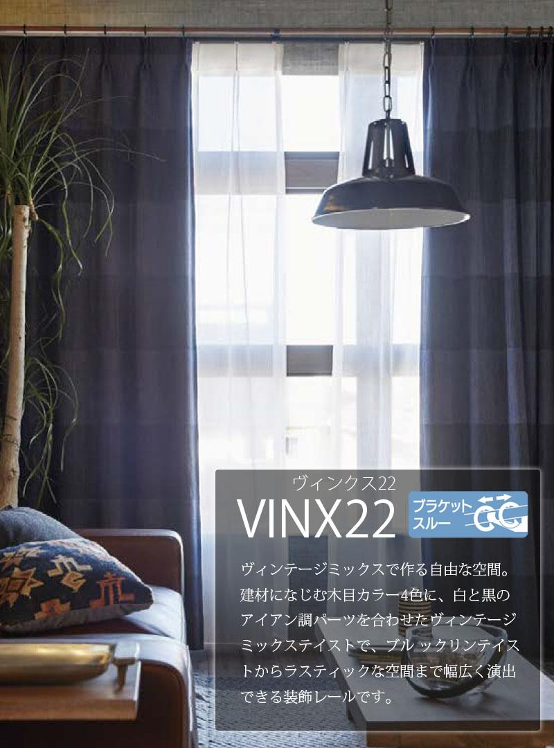 ヴィンクス22ブラケットスルー