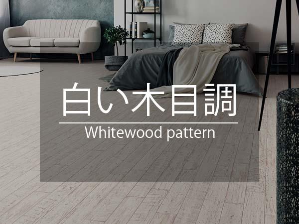 白い木目調