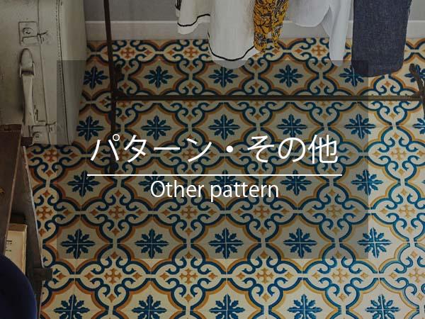 パターン・その他