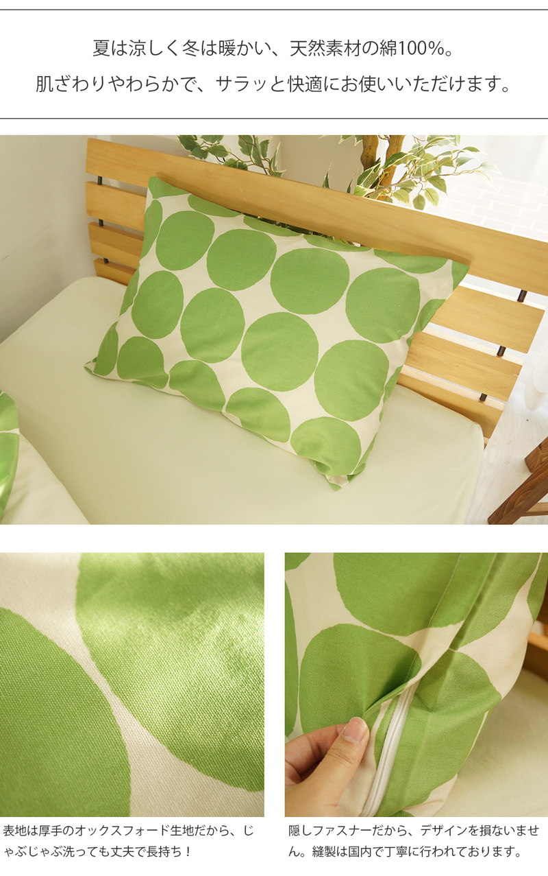北欧デザイン 変形ドット柄のおしゃれな布団カバー 枕カバー