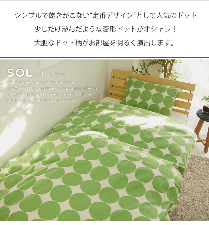 お部屋を明るく演出する変形ドット柄のおしゃれな布団カバー 枕カバー