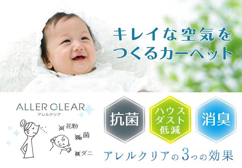 消臭・ウィルス低減・洗える・防音 高機能!「キレイな空気を作るカーペット」